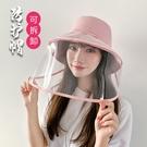 隔離面罩 韓版女春夏防飛沫漁夫帽安全防護隔離透明護眼防塵帽可拆遮陽面罩 米家