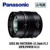 3C LiFe Panasonic LEICA DG 42.5mm F1.2 ASPH 鏡頭 H-NS043 台灣代理商公司貨