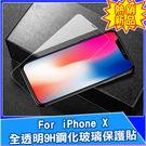 iPhone X 隱形瀏海 9H鋼化玻璃...