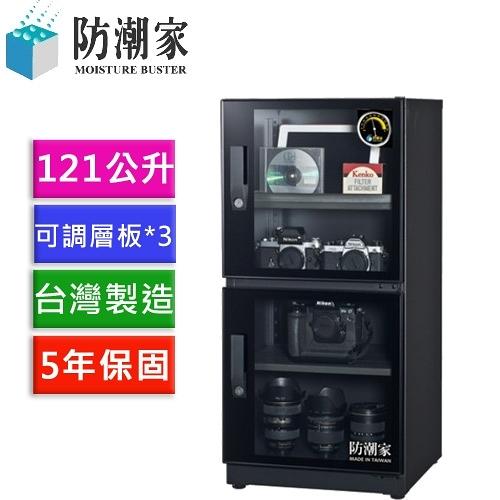 【一般型】防潮家 FD-118C和緩除濕電子防潮箱121公升