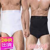 塑身褲 白/黑 M~2L 男款 素色雙層防捲邊高腰塑身內褲 內搭 彈性舒適束腰收腹 仙仙小舖