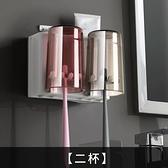 牙刷置物架免打孔漱口杯刷牙杯掛牆式衛生間壁掛式收納盒牙缸套裝