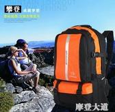 大容量男旅游包戶外登山包旅行包女雙肩包防水書包可擴容徒步背包QM『摩登大道』