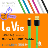 【A Shop】 Le Touch Micro to USB 充電傳輸線 1.2M- 六色 快速充電 扁線設計 不打結