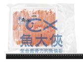 1B3B【魚大俠】FF187日本香箱蟹味棒(30支/240g/盤)