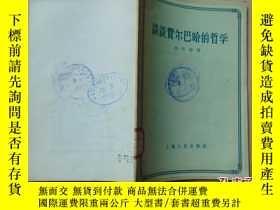 二手書博民逛書店罕見談談費爾巴哈的哲學=喬長祿著-上海人民出版社-1956年1印