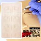 (8開眼款)化妝紋繡飄霧眉眼唇專用臉部矽膠練習皮-單入[57939]