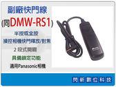 【免運費】副廠快門線 同Panasonic DMW-RS1 (適用L1/L10/G1/GH2/GF1/FZ50)