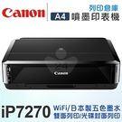 Canon PIXMA iP7270 無線光碟印相機 /適用 PGI-750XL BK/CLI-751XL C/CLI-751XL M/CLI-751XL Y