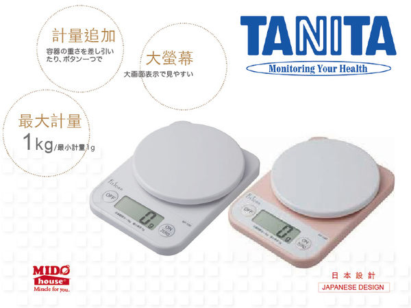 日本 TANITA KF-100 大畫面料理電子秤-1KG (非商業交易用)《Mstore》