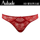 Aubade-愛在拜占庭S-L蕾絲三角褲(紅)HD