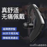 小米 蘋果藍芽耳機掛耳式 無線開車專用超長待機運動耳塞華為通用igo 美芭