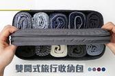 ~NF329 ~雙開式旅行收納包內衣收納包 雙開式旅行內衣襪子文胸分類整理包多 收納包