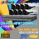 大華監視器套餐DHI-XVR5108HS 8路主機+DH-HAC-HFW1200MN-I2 200萬畫素 攝影機*8