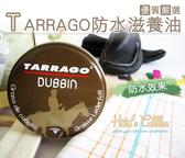 糊塗鞋匠 優質鞋材 L42 西班牙Tarrago防水滋養油 皮革滋潤防水 透明無色 皮件保養