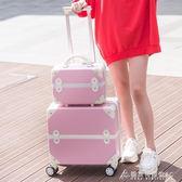 登機箱18寸迷你行李箱女士方形小型拉桿箱輕便密碼旅行箱16寸韓版 酷斯特數位3c YXS