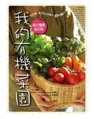 (二手書)我的有機菜園:自己種菜自己吃