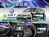 【專車專款】14~18年VW福斯GOLF 7代專用10.1吋螢幕安卓多媒體主機*藍芽+導航+安卓*無碟四核心