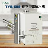 TOYO 日本東洋電解水機TYB-505/贈原廠前置三道淨水器/含基本安裝【水之緣】
