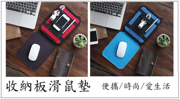【風雅小舖】收納板 多功能數位收納板 滑鼠墊