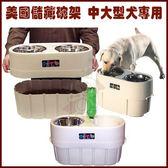 *WANG*美國OURPET儲藏碗架(中大型犬專用)-可加高款