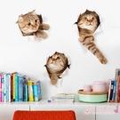 【買一送一】3D視覺可愛小貓貼畫 臥室寢...