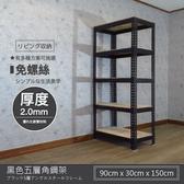 【探索生活】90x30x150公分五層黑色免螺絲角鋼架 收納架 置物架 貨架 書架 鐵架 層架