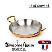 法國 Mauviel 銅鍋 M150 系列 20公分雙耳平底圓鍋 #6527.20