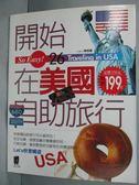 【書寶二手書T2/旅遊_ZJM】開始在美國自助旅行_陳婉娜