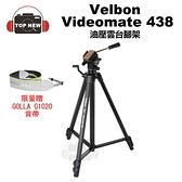 [贈相機背帶] Velbon 三腳架 Videomate 攝影家 438 油壓 雲台 腳架 支架 videomate 438 公司貨