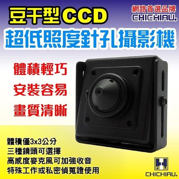 【CHICHIAU】SONY CCD有線針孔 超低照度攝影機(3 x 3cm)