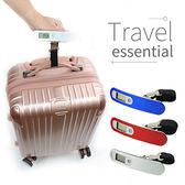 【旅遊首選、旅行用品】行李箱 行李秤 電子秤 手提秤 便攜式掛秤 快遞秤 彈簧秤
