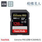SanDisk Extreme PRO SDXC UHS-II U3 128G 300MB 記憶卡 每秒傳輸300MB