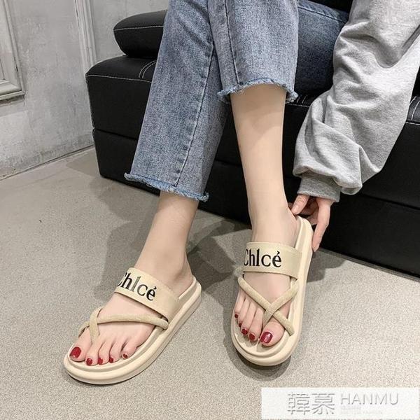 夾腳趾拖鞋女外穿2021年夏季新款網紅厚底時尚學生人字拖ins潮托 夏季新品