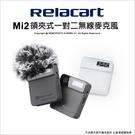 Relacart 力卡 Mi2 領夾式無...