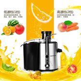 JYZ-D55榨汁機家用全自動果蔬汁渣分離小型炸水果汁 JA1638『伊人雅舍』
