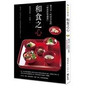 和食之心:菊乃井.村田吉弘的「和食世界遺產」