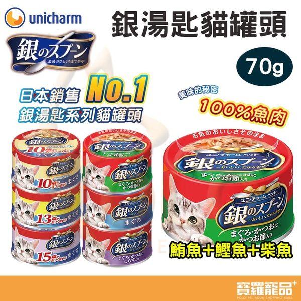 日本unicharm 嬌聯 銀湯匙-貓罐頭-鮪魚+鰹魚+柴魚片 70g【寶羅寵品】