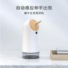 簡約自動紅外感應泡沫洗手機洗手液機皂液器洗手液器 一米陽光