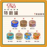 日本CIAO貓罐[特齡罐,7種口味](單罐) 產地:日本