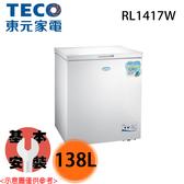 【TECO東元】138L 臥式冷凍櫃 RL1417W 免運費送基本安裝