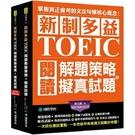 新制多益TOEIC閱讀解題策略   擬真試題:掌握真正會考的核心概念,一次抓住應
