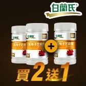 【幫助好眠】五味子芝麻錠 濃縮精華配方 120錠/瓶 買二送一 平均單瓶$880