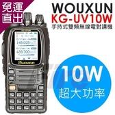 歐訊WOUXUN KG-UV10W 10W 超大功率 雙頻 無線電對講機 KGUV10W【免運直出】