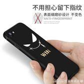 蘋果手機殼iphonei8plus矽膠軟殼超薄磨砂外殼黑的套女個性創意新款全包防摔艾美時尚衣櫥