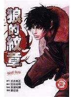 二手書博民逛書店《狼的紋章Wolf Guy 1》 R2Y ISBN:9861016910