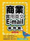 商業實用英文E-mail:業務篇+文字光碟