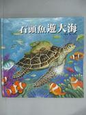 【書寶二手書T6/少年童書_ZAK】石頭魚遊大海_張晉霖