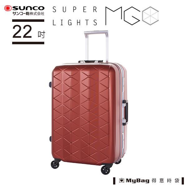 SUNCO 行李箱 C-FG419-22吋 橘  極輕鎂合金框架旅行箱  皇冠製造 MyBag得意時袋