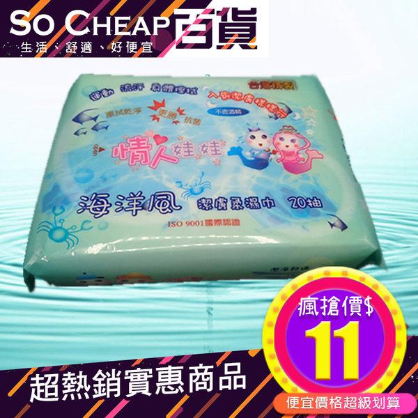 海洋風 純水 柔濕巾 20抽(20入)濕紙巾 小包裝 隨手包 寶寶紙巾